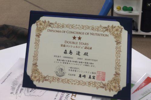 栄養コンシェルジュ2つ星